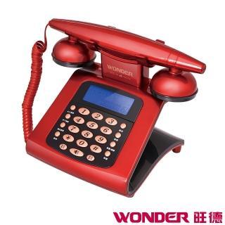 【WONDER旺德】仿古來電顯示電話機(WT-05)