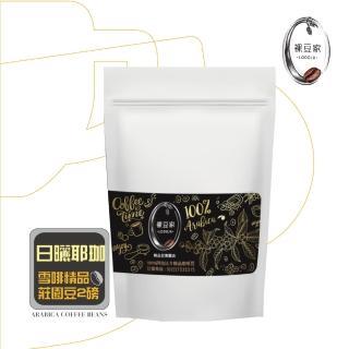【LODOJA裸豆家】日曬耶加雪菲莊園阿拉比卡手挑精品咖啡豆(2磅)