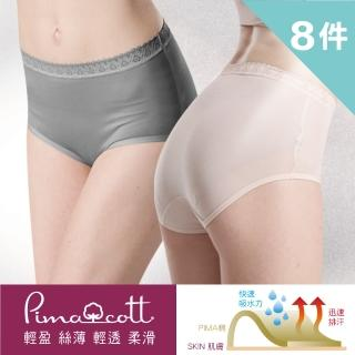 【樂活人生LOHAS】台灣製歐洲精品PIMA超純柔棉 高腰無壓抗過敏內褲8入(超值價8入組)