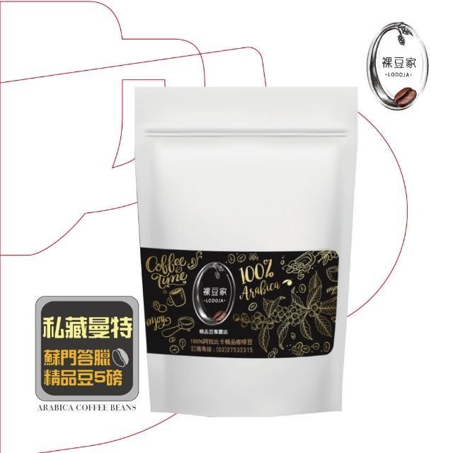 【LODOJA裸豆家】牙買加藍山區曼特寧莊園精品咖啡豆(5磅)