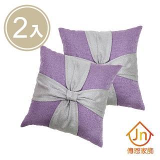 【J&N】伊莉蝴蝶結抱枕45*45 臺灣製造(2入)