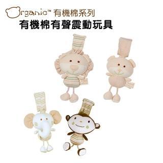 【Oragnic】有機有聲震動玩具(大象/猴子)