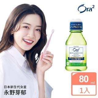 【Ora2】淨澈氣息漱口水(爽口青檸-80ml)