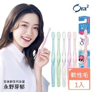 【Ora2】Ora2微觸感牙刷(軟性毛x1支)
