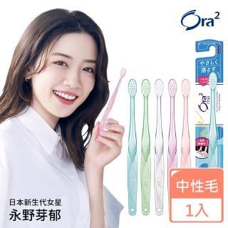 【Ora2】Ora2微觸感牙刷(中性毛x1支)
