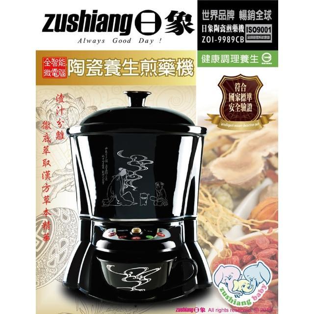 【日象】全智能微電腦陶瓷養生煎藥機(ZOI-9989CB)