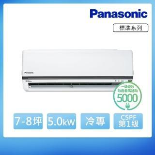【獨家送雙人電毯★Panasonic國際】7-8坪變頻冷專分離式(CU-K50VCA2/CS-K50A2)