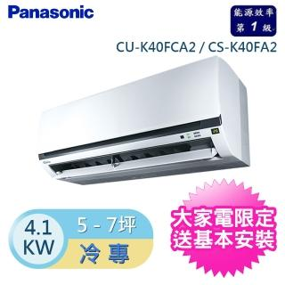 【送現金★Panasonic國際】6-7坪變頻冷專分離式(CU-K40VCA2/CS-K40A2)