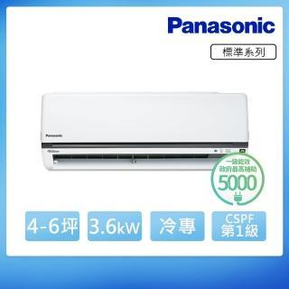 【雙重送★Panasonic國際】5-6坪變頻冷專分離式(CU-K36VCA2/CS-K36A2)