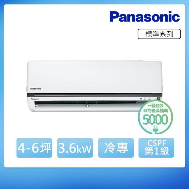 【Panasonic國際】5-6坪變頻冷專分離式(CU-K36VCA2/CS-K36A2)