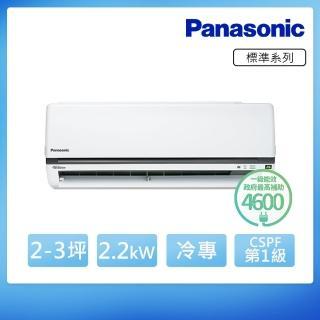 【送現金★Panasonic國際】2-3坪變頻冷專分離式(CU-K22CA2/CS-K22A2)