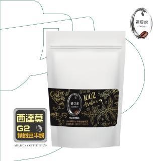 ~LODOJA裸豆家~西達莫G2水洗手挑 咖啡豆^(227g^)