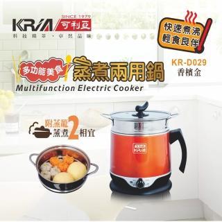 【KRIA可利亞】多功能美食蒸煮兩用鍋(KR-D029)
