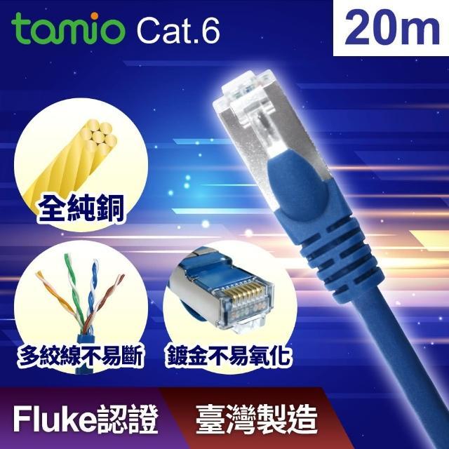 【TAMIO】Cat.6高速傳輸專用線(20M)