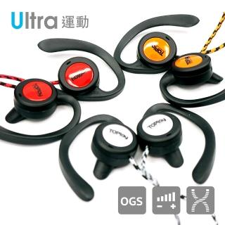 【TOPlay聽不累】Ultra懸浮式 運動潮風系列耳機(H13x-共三色)