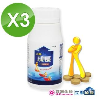 【五洲】立即成長精華錠3瓶優惠組●膠原蛋白II型+紅藻粉+B群+D3+乳鐵蛋白●(30入/三瓶裝)