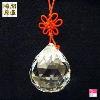 【開運陶源 - 買一送一】《風水球》水晶球吊飾(大)