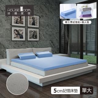 【House Door】日本大和防蹣5cm竹炭記憶床墊(單人加大3.5尺)