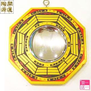 【開運陶源-買一送一】八卦鏡 凸透鏡/凹透鏡(凸/凹 面鏡)