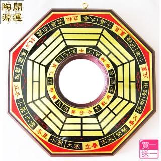 【開運陶源-買一送一】大 八卦鏡 凸面鏡 凸透鏡(已開光精緻銅版黃楊木)