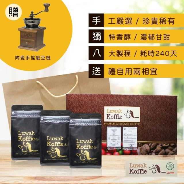 【Luwak Koffie】尊爵麝香貓咖啡經典聞香品味組(中焙)