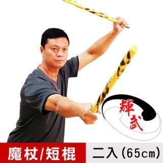 【輝武】武術用品-台灣製造-菲律賓魔杖-防身短棒對練-短棍-燒花款(長65CM-2入)