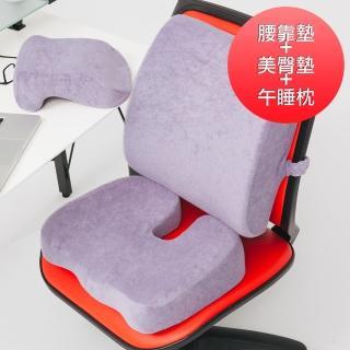 【格藍傢飾】OA舒壓記憶棉完美依靠三件組(腰靠+美臀墊+午睡枕)