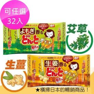 【日本金鳥KINCHO】腹部專用艾草老薑溫熱貼(32入任選特惠組)