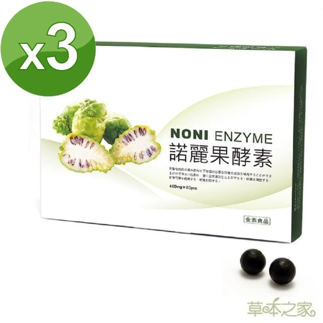 【草本之家】諾麗果酵素60粒(3盒入)