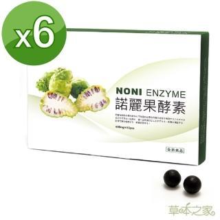 【草本之家】諾麗果酵素60粒(6盒入)