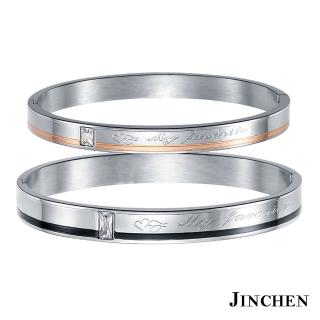 【JINCHEN】316L鈦鋼情侶手環一對價CC-724(我最喜歡手環/情侶飾品/情人對手環)