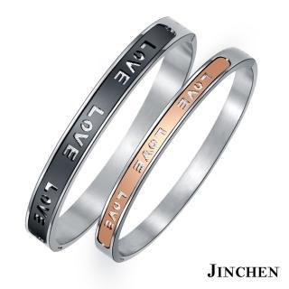【JINCHEN】316L鈦鋼情侶手環一對價CC-722(無限的愛手環/情侶飾品/情人對手環)
