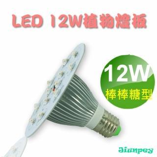【君沛 jiunpey】led 植物生長燈 12瓦/12W 植物燈板 棒棒糖型(e27 多種比例 可客製化)