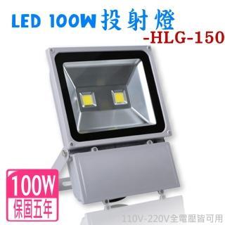 【君沛光電】LED投射燈 100W/100瓦 雙眼 led投光燈 HLG-150(白光/黃光 保固5年)