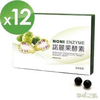 【草本之家】諾麗果酵素60粒(X12盒)
