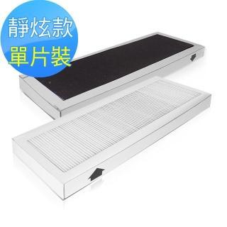 【怡悅】HEPA靜電濾網(適用3m超濾淨型-靜炫款/靜音款空氣清淨機-含活性碳版)