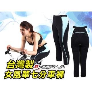 【HODARLA】女風華七分車褲-台灣製 單車 自行車 專利坐墊(黑水藍)