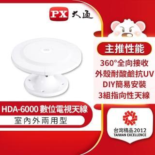 【PX大通】HDA-6000高畫質萬向通數位天線