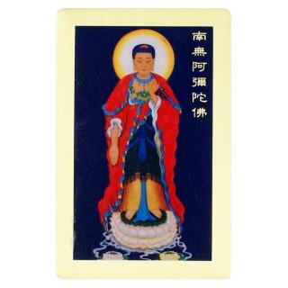 【十相自在】銅箔隨身護身卡(南無阿彌陀佛)
