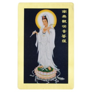 【十相自在】銅箔隨身護身卡(南無觀世音菩薩)