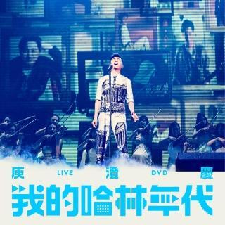 【福茂唱片】庾澄慶/我的哈林年代世界巡迴演唱會LIVE 平裝版(2DVD)