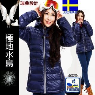 【北歐-戶外趣】瑞典極地水鳥羽絨JIS90/10 Extra輕量連帽外套(PL-1602深藍-女歐規)