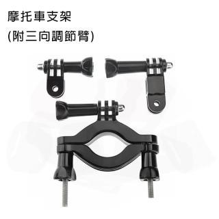 【CityBoss】for Gopro 摩托車支架(附三向調節臂)