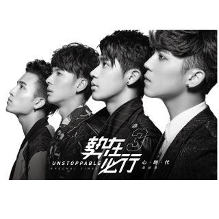 【福茂唱片】(勢在必行3心時代最終章(1CD))