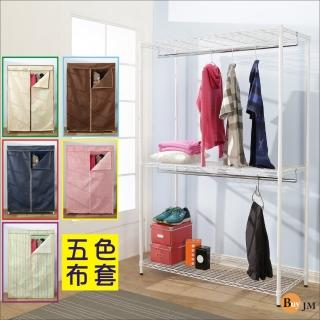 【BuyJM】烤漆鐵力士強固型附布套三層雙桿衣櫥(120x45x180CM)