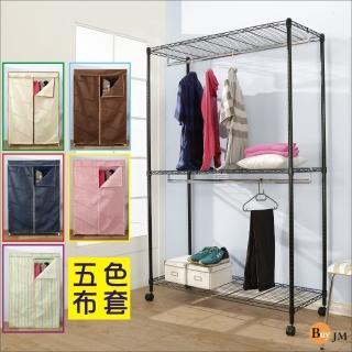 【BuyJM】黑烤漆鐵力士強固型三層雙桿布套衣櫥附輪(120x45x180CM)