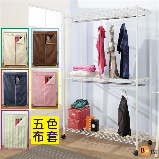 【BuyJM】白烤漆鐵力士強固型附布套三層雙桿衣櫥附輪(120x45x185CM)