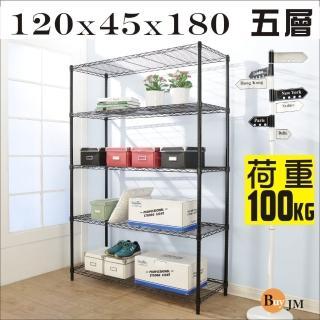 【BuyJM】黑烤漆加強型鎖接管五層架/波浪架(120x45x180CM)
