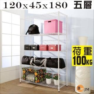 【BuyJM】白烤漆加強型鎖接管五層架/波浪架(120x45x180CM)