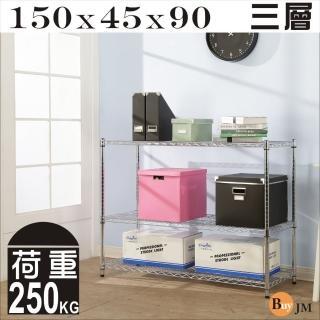 【BuyJM】超荷重型150x45x90cm鐵力士加寬三層鍍鉻層架/波浪架